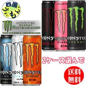 【2ケース選んで送料無料】 アサヒ飲料モンスター エナジー(355ml缶×24本)2ケース 48本