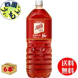 【1ケース送料無料】大塚食品 シンビーノ ジャワティ ストレート レッド (2Lペットボトル×6本) 1ケース