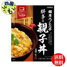【送料無料】 大塚食品 銀座ろくさん亭 料亭の親子丼 180g×30個 1ケース 30個