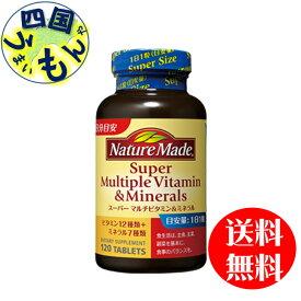 大塚製薬 ネイチャーメイド スーパー マルチビタミン&ミネラル(120粒x24)