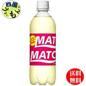 【送料無料】 大塚食品 MATCH マッチ ミネラルライチ  500mlペットボトル×24本入1ケース