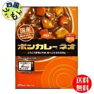 【送料無料】大塚食品 ボンカレー ネオ コク深ソース オリジナル 甘口 230g×30個入1ケース 30個