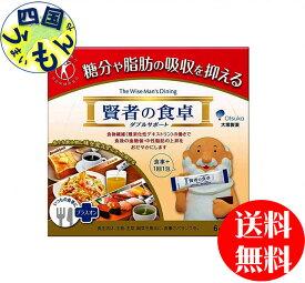 大塚製薬 賢者の食卓 ダブルサポート (6g*30*10)1ケース