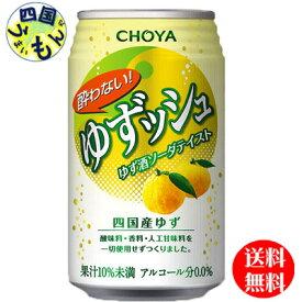 【2ケース送料無料】 チョーヤ 酔わないゆずッシュ 350ml缶×24本 2ケース 48本 ノンアルコール