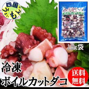 【送料無料】 ボイルカット ダコ (真ダコ)(1kg×12袋入) 1ケース 冷凍