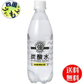 【2ケース送料無料】 友桝飲料 強炭酸水 500mlペットボトル×24本入2ケース