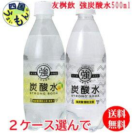 【2ケース選んで送料無料】 友桝飲料 強炭酸水 プレーン レモン 500ml ペットボトル×24本入 2ケース 48本