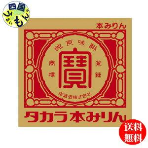 【送料無料】宝酒造 タカラ 本みりん バッグインボックス 20L×1本 業務用