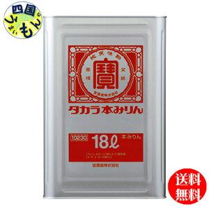 【送料無料】宝酒造 タカラ 本みりん 18L缶×1本 業務用