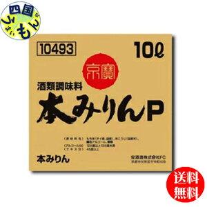 【送料無料】宝酒造 タカラ 京寶 本みりん 10L バッグインボックス×1本 業務用
