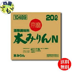 【送料無料】宝酒造 タカラ 京寶 本みりんN 20Lバッグインボックス/1箱 業務用