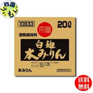 【送料無料】宝酒造 タカラ 京寶 白麹本みりん 20Lバッグインボックス/1箱 業務用