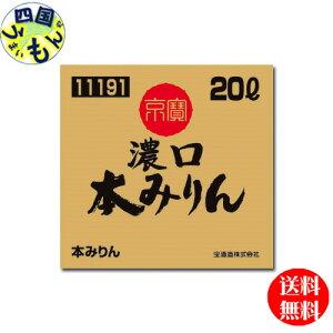 【送料無料】宝酒造 タカラ 京寶 濃口本みりん 20Lバッグインボックス/1箱 業務用