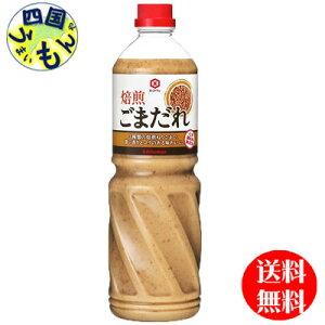 【送料無料】キッコーマン 焙煎ごまだれ 1Lペットボトル×6本入 1ケース(6本)