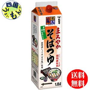 【2ケース送料無料】キッコーマン ヒゲタしょうゆ 味名人 まろやかそばつゆ 1.8L紙パック ×6本入 2ケース(12本)
