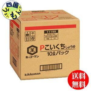 【2ケース送料無料】キッコーマン P こいくちしょうゆ 10Lパック 10LBIB×2本