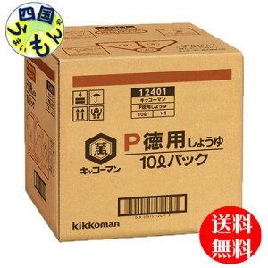 【送料無料】キッコーマン P徳用しょうゆ 10LパックBIB×1本