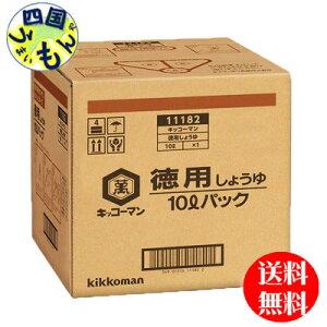 【送料無料】キッコーマン 徳用しょうゆ 10Lパック×1本
