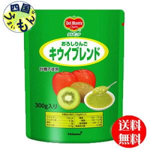 【2ケース送料無料】 キッコーマン おろしりんごキウイブレンド (300g×20袋) 2ケース(40袋)