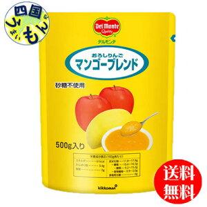 【送料無料】 キッコーマン おろしりんごマンゴーブレンド (500g×12袋) 1ケース(12袋)