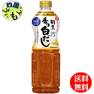 【3ケース送料無料】キッコーマン 割烹香り白だし 1000mlペットボトル×6本入 3ケース (18本)