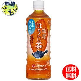 コカ・コーラ 綾鷹 ほうじ茶 PET 525ml 24本