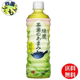 コカ・コーラ 綾鷹 茶葉のあまみ PET 525ml 24本
