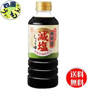 【送料無料】マルキン 超特選 減塩しょうゆ 500mlペットボトル×12本1ケース(12本)