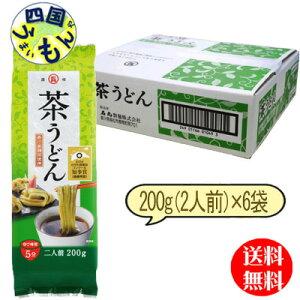 【送料無料】 石丸製麺 讃岐 茶うどん 200g(2人前)×6袋 1ケース 計6袋 讃岐うどん さぬきうどん 茶うどん