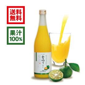 【50%ポイントバック中】青切り果汁 720ml(沖縄県産 青切りシークワーサー 無添加 果汁100%ジュース)