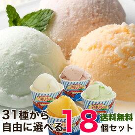 しまなみドルチェのイタリアンジェラート18ヶセット【送料無料】
