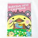 バリィさん壁掛けカレンダー2020