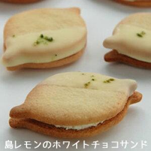 島レモンのホワイトチョコサンドクッキー 10個入ギフト