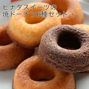 ヒナタスイーツの焼ドーナツ6種セット