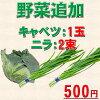 與蔬菜鍋添加白菜︰ 1 韭菜︰ 2 串 02P03Dec16
