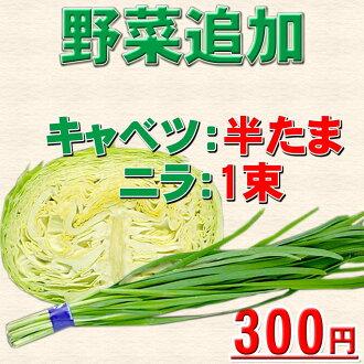 對於盆栽蔬菜添加白菜︰ 半分解韭菜︰ 1 束