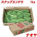 佐藤さんちのスナップエンドウ1kg箱入り酒のつまみにいかがですか?3箱で送料0円ゆうぱっくで発送します