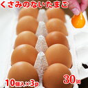 高級卵 たまご10個×3 巣ごもり 免疫アップ
