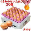 Fresh raw egg egg egg poured over rice luxury can be shipped until clouds Sen egg 20 pieces (select from M:L) 6 boxes Kyushu