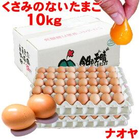 臭みのないたまご 10kg 箱入り (M:180個 L:160個) 雲仙たまご 卵かけご飯 ゆで玉子 究極の卵 卵 高級卵 九州 新鮮 生卵 TKG もみじたまご 鶏卵 FFC パイロゲン アレルギー 10.0kg〜29.9kg