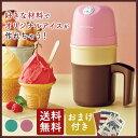【おまけ付き】レコルト アイスクリームメーカー グリーン/ピンク RIM-1 【送料無料】【ラッピング無料】【あす楽】