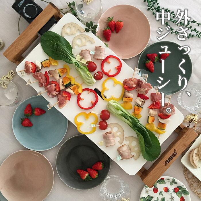 【ラッピング無料】【あす楽】プリンセス テーブルグリルピュア Princess Table Grill Pure 「オシャレ過ぎる!」と話題の逸品。【送料無料】