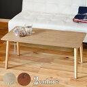 【送料無料】フレイア 折れ脚テーブル ナチュラル/ブラウン 折りたたみテーブル【あす楽】【SIM】