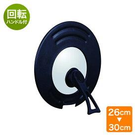 【あす楽】選べるevercook 回転ハンドル 立つ兼用カバー 26〜30cm EFPSCT26BK