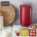 【おまけ付き】レコルト ソイアンドスープブレンダー RSY-1 ソイ&スープ スープメーカー 豆乳機 ミキサー ジュー…