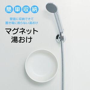 【あす楽】マグネット湯おけ マーナ W621 ホワイト  磁石でくっつく 浮かせる収納 壁掛けマグネット 洗面器 湯桶 ウォッシュボール 日本製【送料無料】