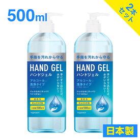 【日本製】ハンドジェル 2本セット 500ml アルコール 洗浄タイプ エタノール 手にすりこむだけ! 水がいらない! アルコールでしっかり洗浄! ジェルなのにサッパリ、ベトつかない!【送料無料】【あす楽】【SL】