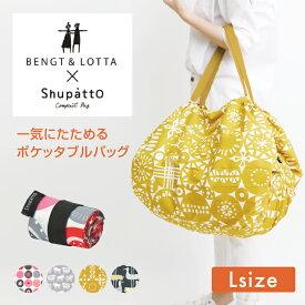 【あす楽】BENGT&LOTTA×Shupatto Lサイズ コンパクトバッグ シュパット マーナ レジカゴバッグ レジかご エコバッグ