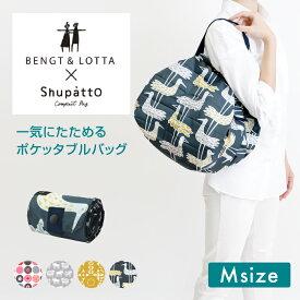 【メール便送料無料】BENGT&LOTTA×Shupatto Mサイズ コンパクトバッグ シュパット マーナ エコバッグ 限定品