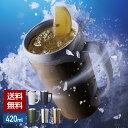 【ラッピング無料】氷点下ジョッキ 420ml ON℃ZONE (オンドゾーン) OZFJ420 母の日/父の日/敬老の日/誕生日【送料無料】
